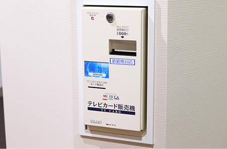 各階 有料TVカード販売機