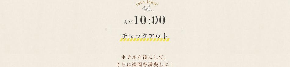 チェックアウト ホテルを後にして、さらに福岡を満喫しに!