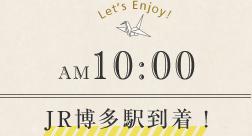 JR博多駅到着!