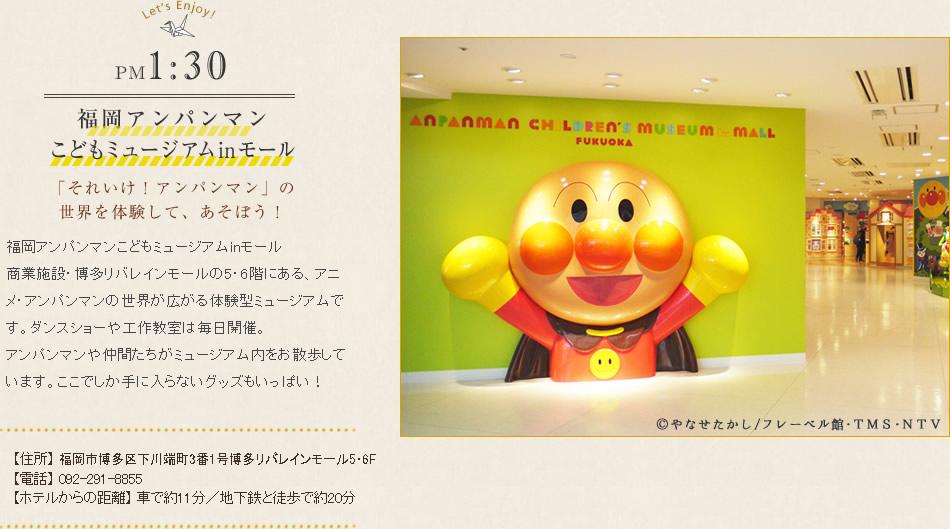 福岡アンパンマンこどもミュージアムinモール 「それいけ!アンパンマン」の世界を体験して、あそぼう!