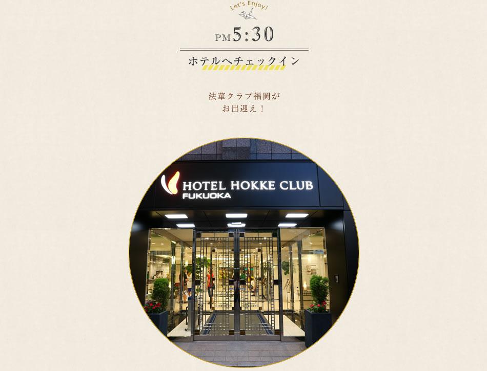 ホテルへチェックイン 法華クラブ福岡がお出迎え!