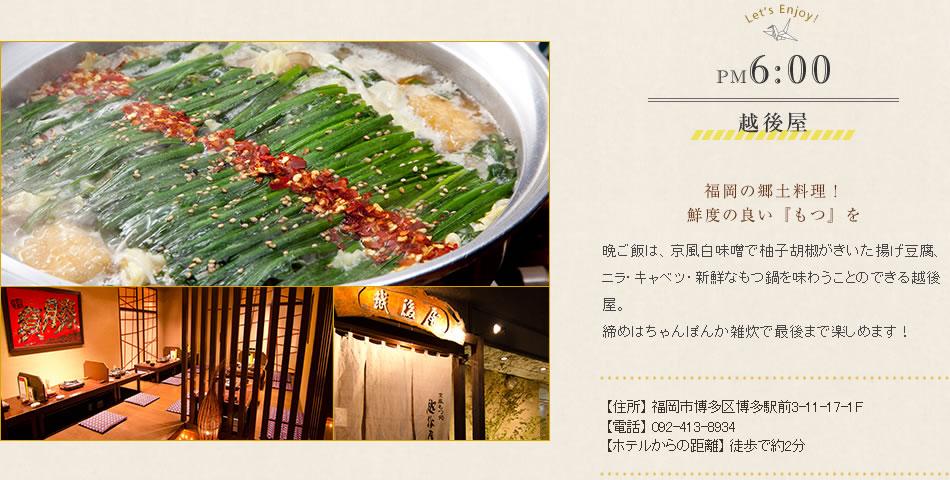 越後屋 福岡の郷土料理!鮮度の良い「もつ」を