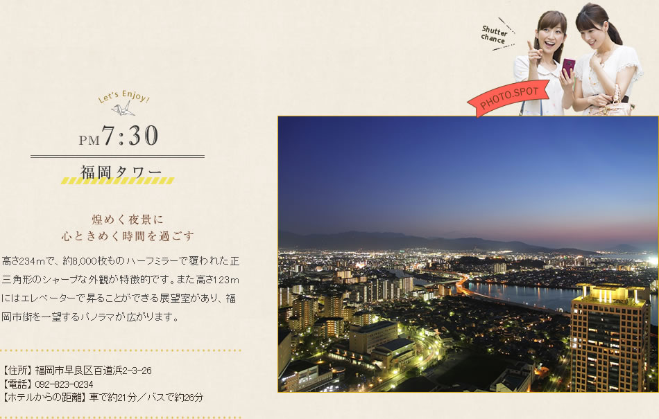 福岡タワー 煌めく夜景に心ときめく時間を過ごす