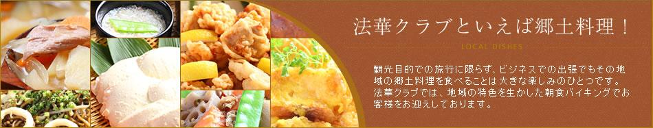 法華クラブといえば郷土料理!