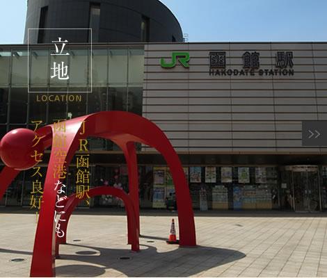 立地 JR函館駅、函館空港などにもアクセス良好。