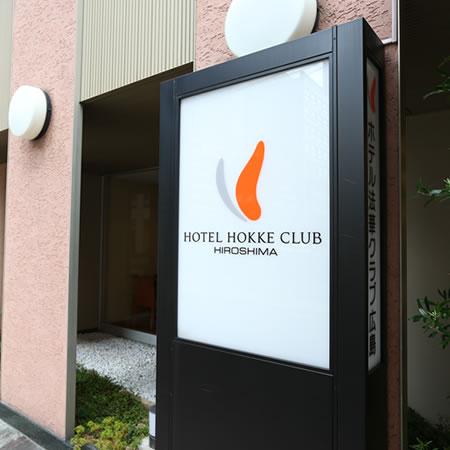 広島観光スポット至近、ビジネスにも最適の立地。
