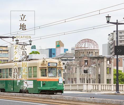 立地 広島の観光地へのアクセス良好。