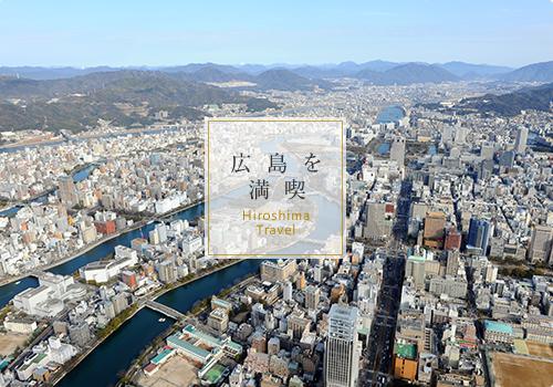 広島を満喫