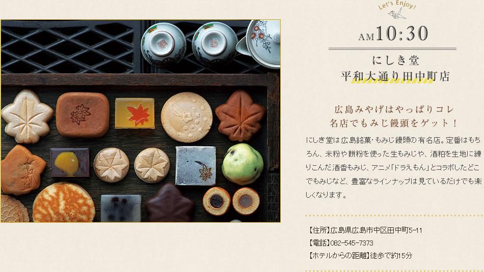 にしき堂 平和大通り田中町店 広島みやげはやっぱりコレ 名店でもみじ饅頭をゲット!