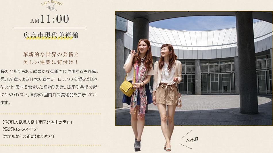 広島市現代美術館 革新的な世界の芸術と美しい建築に釘付け!