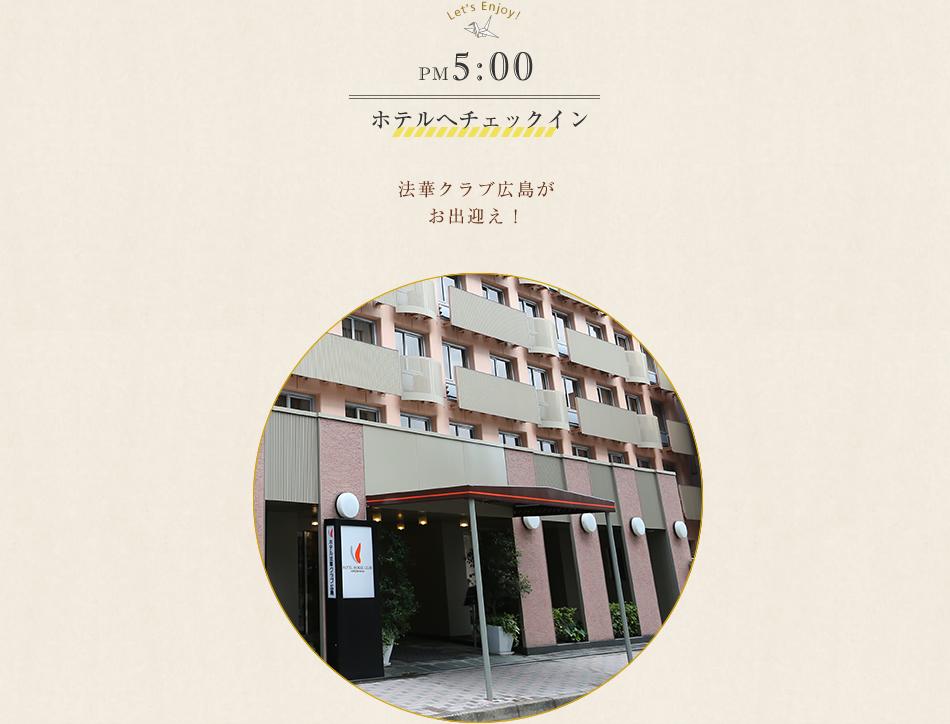 ホテルへチェックイン 法華クラブ広島がお出迎え!