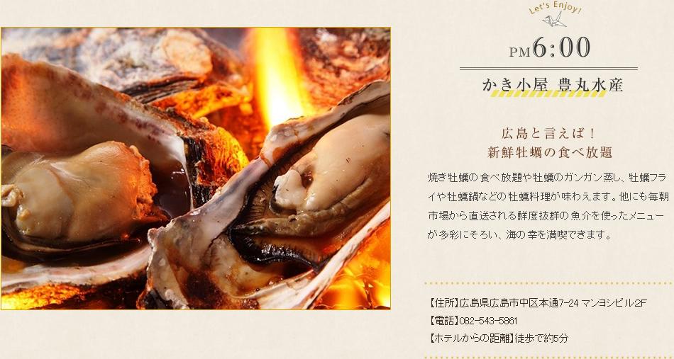 かき小屋 豊丸水産 広島と言えば!新鮮牡蠣の食べ放題