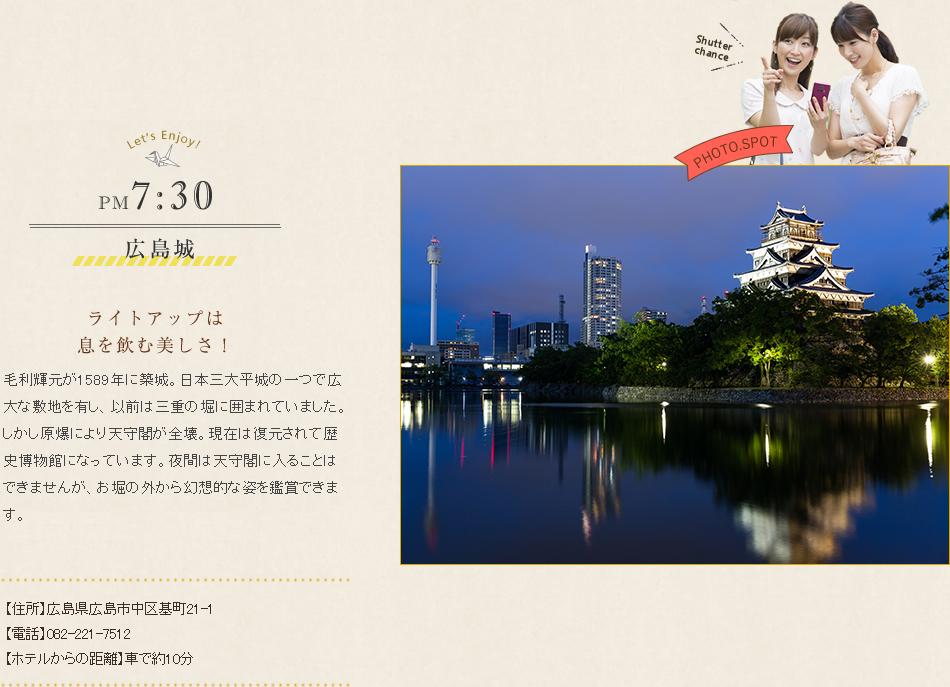 広島城 ライトアップは息を飲む美しさ!