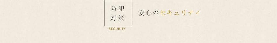 防犯対策 安心のセキュリティ