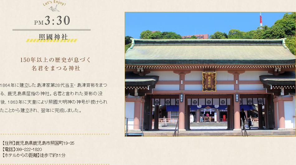歴史ある鹿児島最大の神社へ!