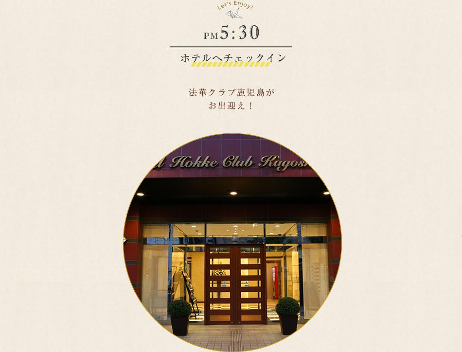 ホテルへチェックイン 法華クラブ鹿児島がお出迎え!