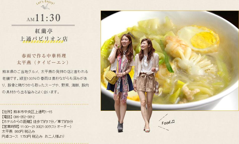 紅蘭亭 上通パビリオン店 春雨で作る中華料理 太平燕(タイピーエン)