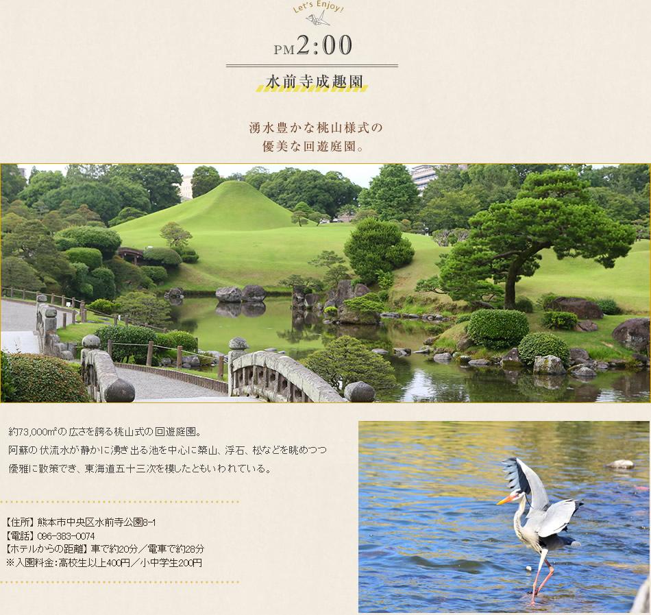水前寺成趣園 清水が湧き出る池を囲う桃山式回遊庭園。