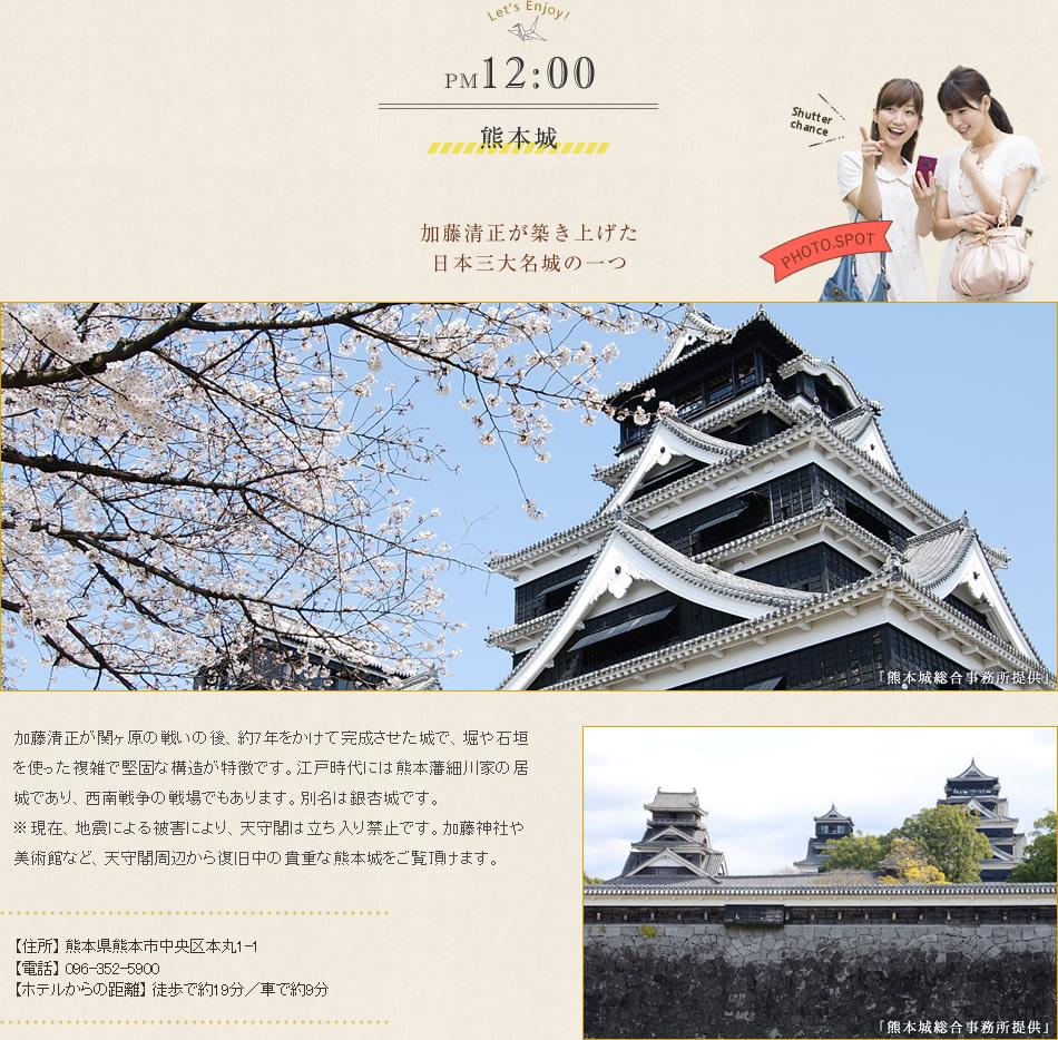 熊本城 加藤清正が築き上げた日本三大名城の一つ