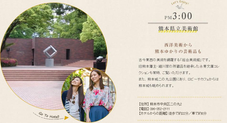 熊本県立美術館 西洋美術から熊本ゆかりの芸術品も