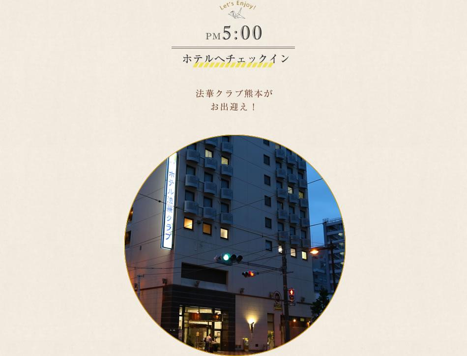 ホテルへチェックイン 法華クラブ熊本がお出迎え!