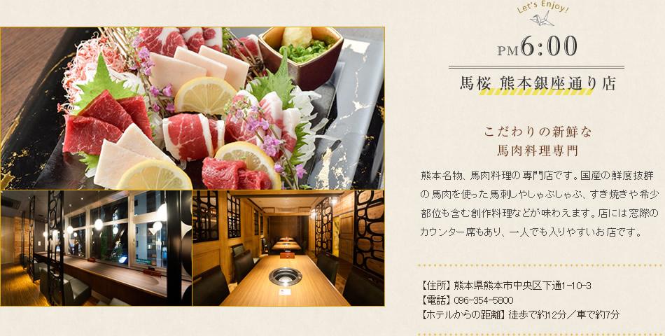 馬桜 熊本銀座通り店 こだわりの新鮮な馬肉料理専門
