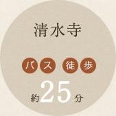 清水寺 バス 電車 約25分