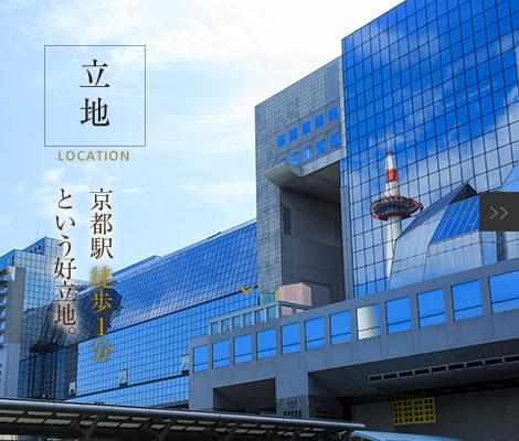 立地 京都駅徒歩1分という好立地。