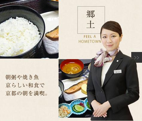 郷土 朝粥や焼き魚、京らしい和食で京都の朝を満喫。