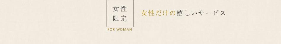 女性限定 女性だけの嬉しいサービス