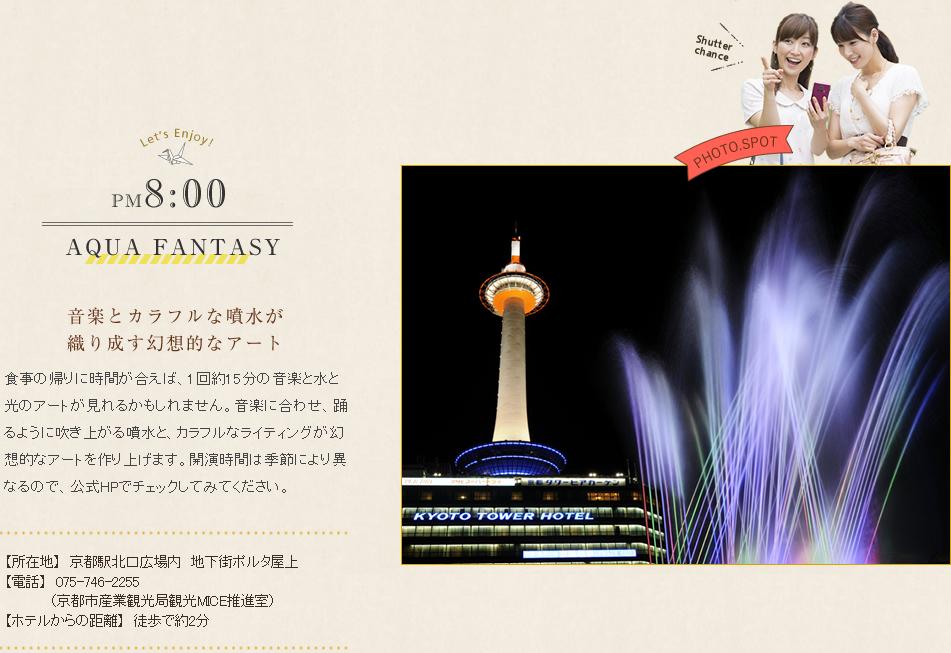 AQUA FANTASY 音楽とカラフルな噴水が織り成す幻想的なアート
