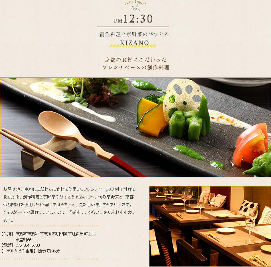 創作料理と京野菜のびすとろ KIZANO 京都の食材にこだわったフレンチベースの創作料理