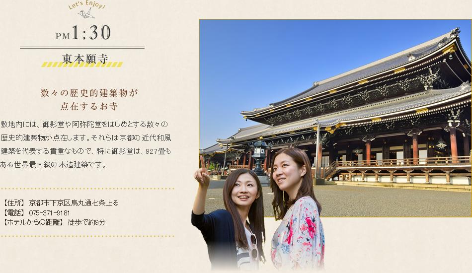 東本願寺 数々の歴史的建築物が点在するお寺