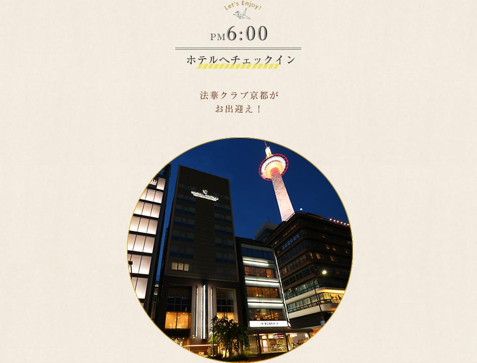 ホテルへチェックイン 法華クラブ京都がお出迎え!