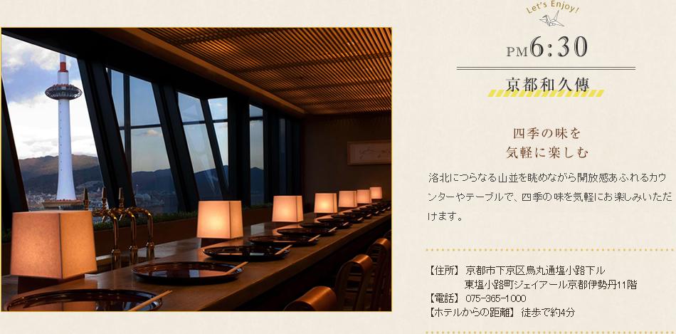 京都和久傳 繊細で美しい京料理を味わう