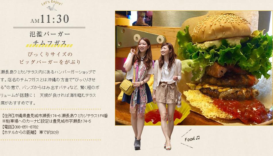 氾濫バーガー チムフガス 店名は沖縄方言で「驚かせること!」
