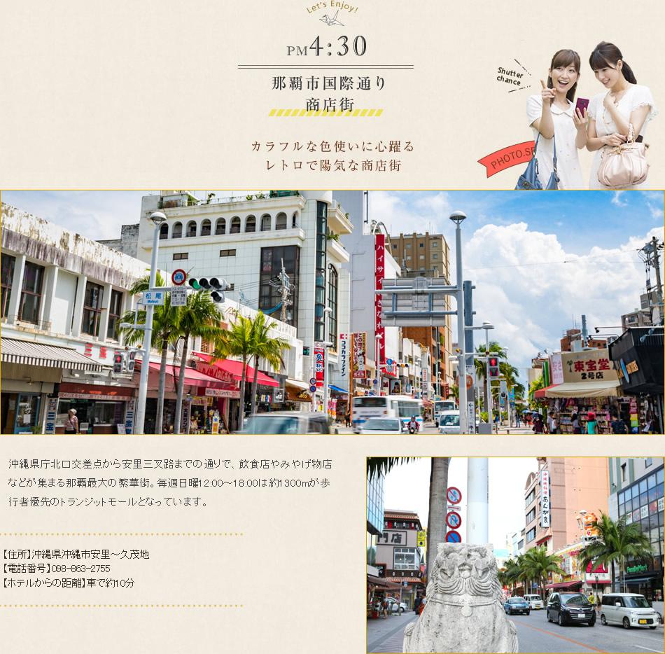 那覇市国際通り商店街 沖縄のカラフルな色使いとレトロで陽気な商店街