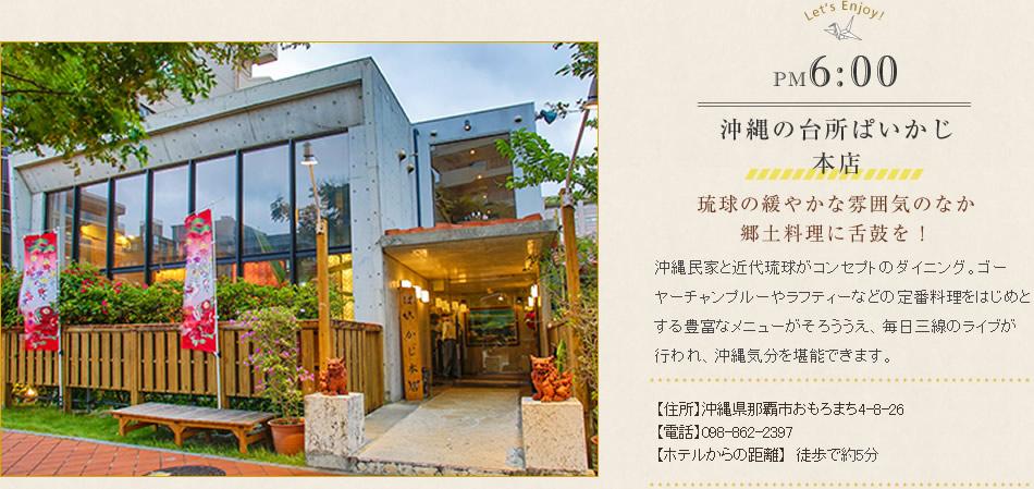 沖縄の台所ぱいかじ沖縄本店 琉球の緩やかな雰囲気 沖縄の郷土料理店