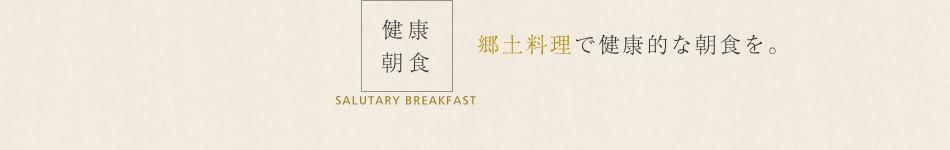 郷土料理で健康的な朝食を。