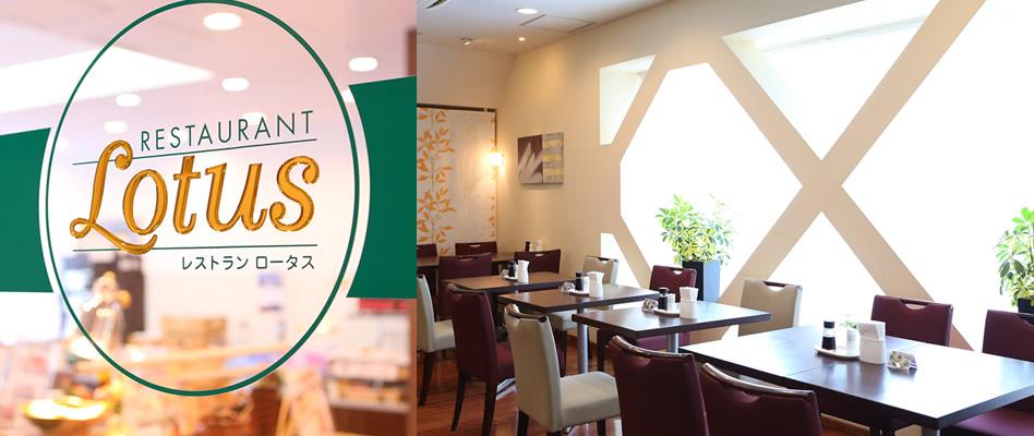 2F レストラン「ロータス」