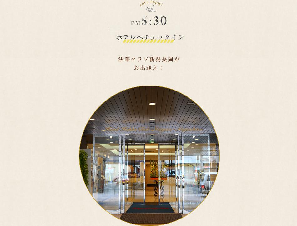 ホテルへチェックイン 法華クラブ新潟長岡がお出迎え!