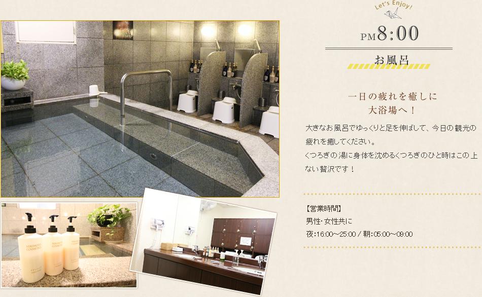 お風呂 一日の疲れを癒しに大浴場へ!