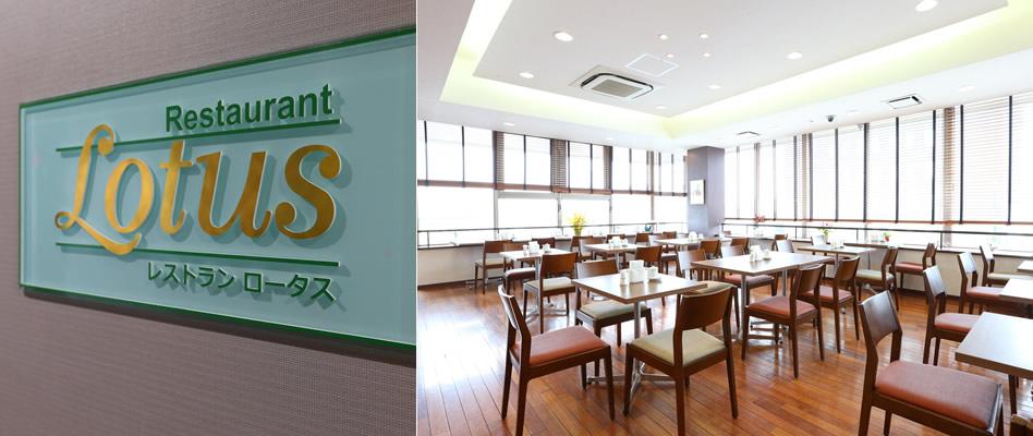 1F レストラン「ロータス」