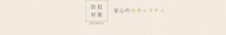 安心のセキュリティ