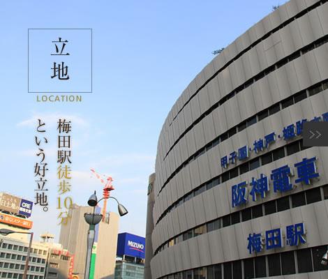 立地 梅田駅徒歩10分という好立地。