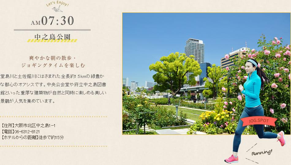 中之島公園 爽やかな朝の散歩・ジョギングタイムを楽しむ