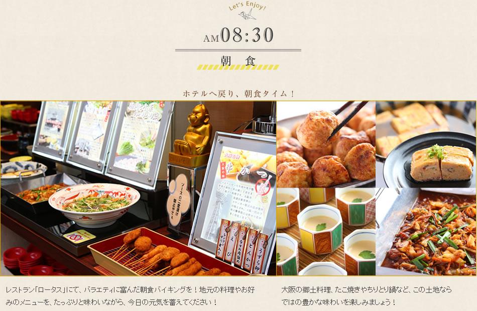 朝食 ホテルへ戻り、朝食タイム!