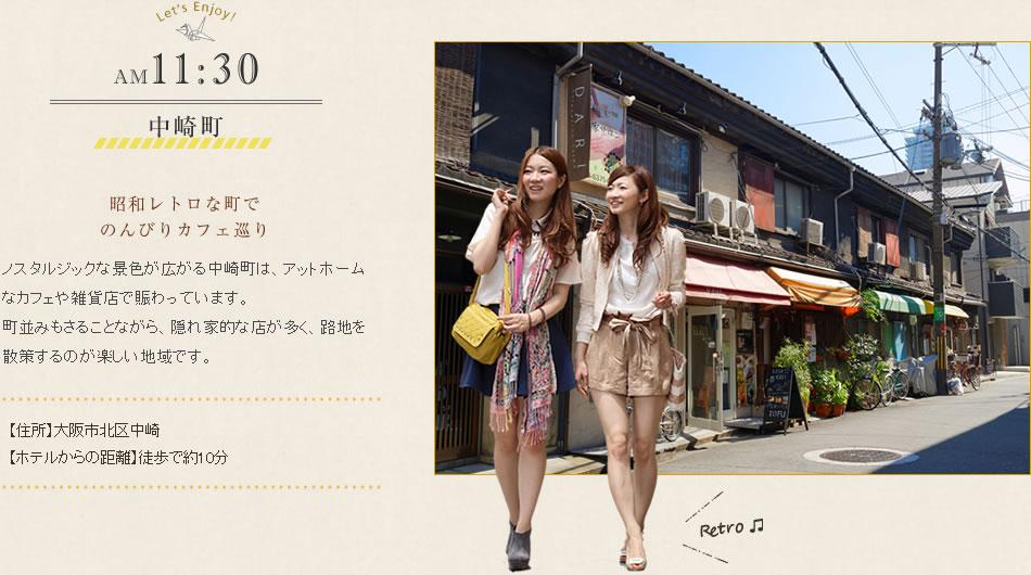 中崎町 昭和レトロな町でのんびりカフェ巡り