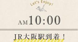 JR大阪駅到着!