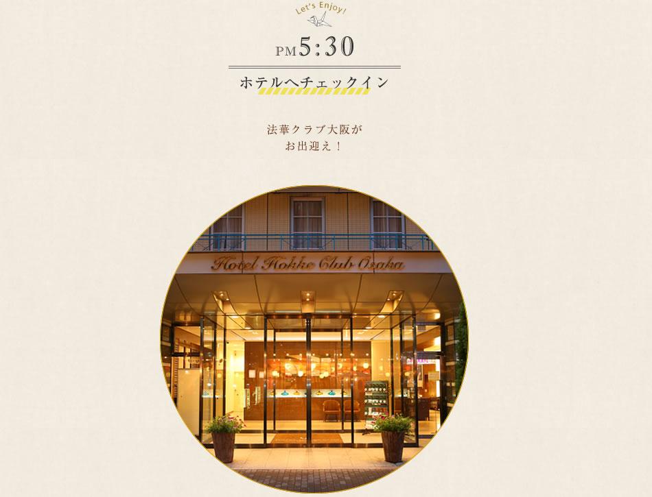 ホテルへチェックイン 法華クラブ大阪がお出迎え!